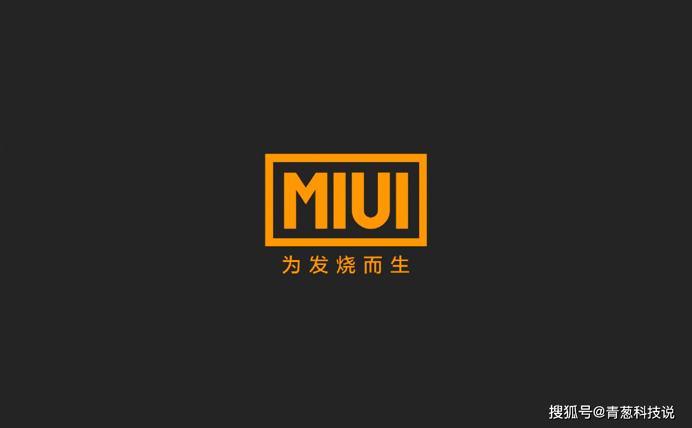 """MIUI 13大量细节曝光,小米6""""钉子户""""也能更新"""