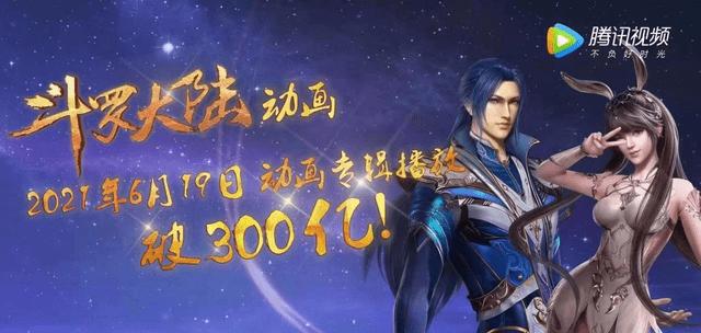 热门玄幻动画《斗罗大陆》网络播放量正式突破300亿