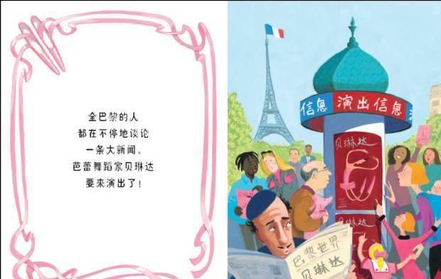 《大腳丫遊巴黎》:當娃看到主角做鞋不容易時,笑過之後收穫了它