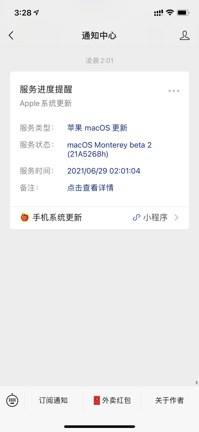 蘋果今天凌晨又更新系統:iOS 15 beta 3什麼時候釋出?