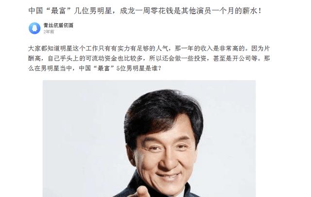 """图片[7]-华人之光成龙的""""财富帝国"""",他值得-妖次元"""