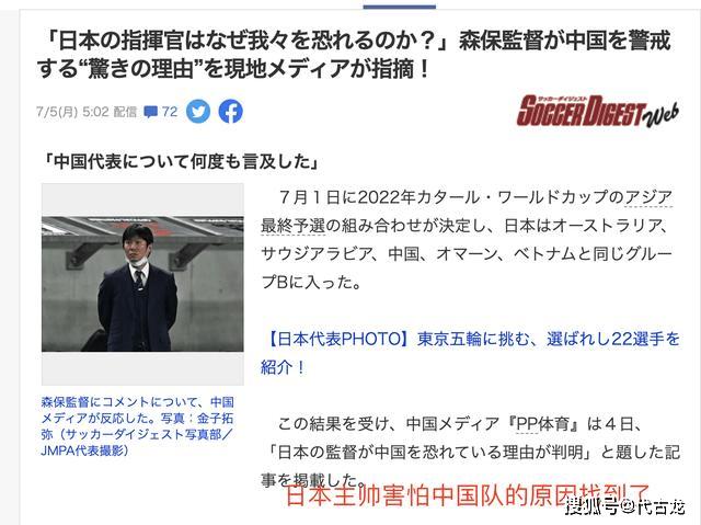 日媒吹嘘国足,中国媒体球迷万万别当实,娱乐公司日本球迷在当笑话看