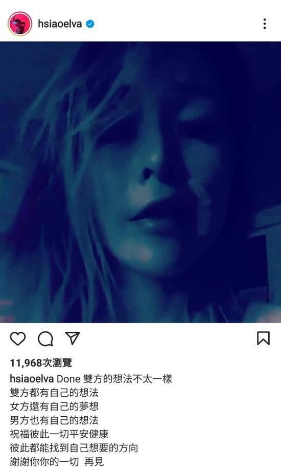 臺媒曝蕭亞軒黃皓分手內幕:傷后情緒焦慮選擇分手
