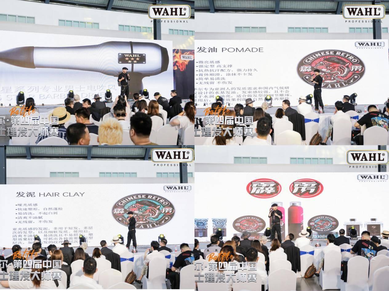 未来已来 为梦而战|华尔·2021第四届中国男士理发大师赛成功举办 爸爸 第13张
