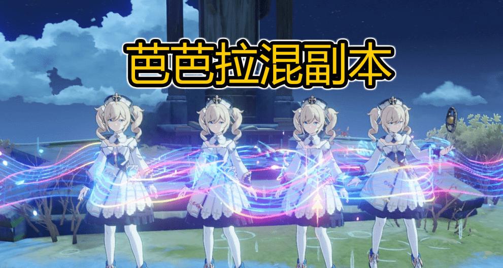 原神:联机模式被玩家吐槽,为刷遗物联机,结果三个队友挂机卖萌