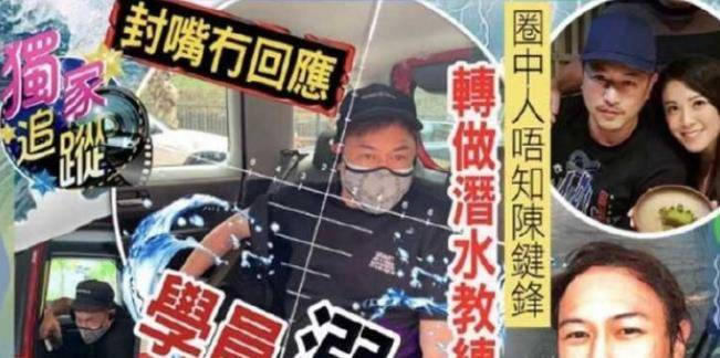 港媒称陈键锋教潜水时学员溺亡 经纪人:无可奉告