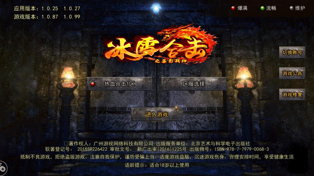 刘亦菲传奇:战士玩家这么玩才是王道!!