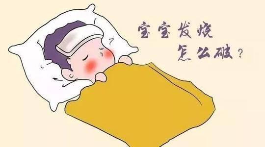 宝宝发烧38℃怎么办?这位妈妈的做法获医生称赞-家庭网