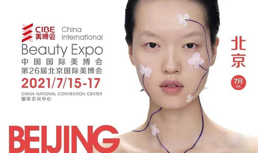 第26届北京国际美博会:突出智能技术与传统美业产业链完美融合