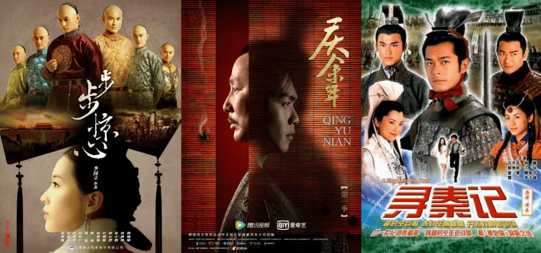9部华语高分穿越剧推荐!《庆余年》看的人最多,评分却最少!