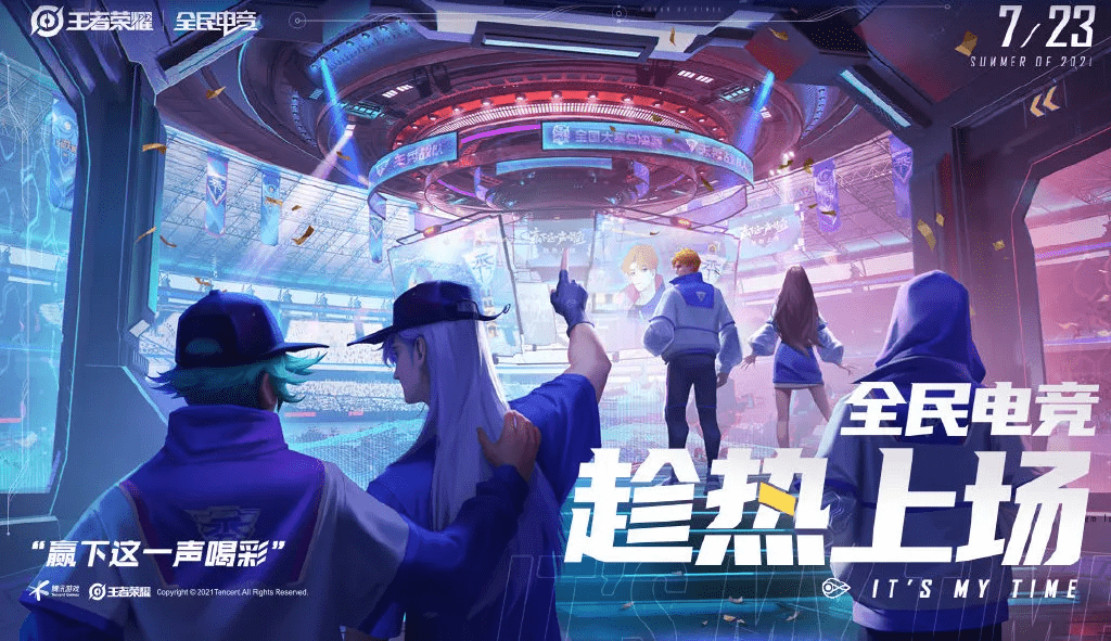 《王者荣耀》电竞小队即将登场(杨戬首当其冲)