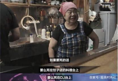 """84岁日本奶奶白天卖饺子,晚上变身""""夜店女王"""",吊带皮衣任性穿"""