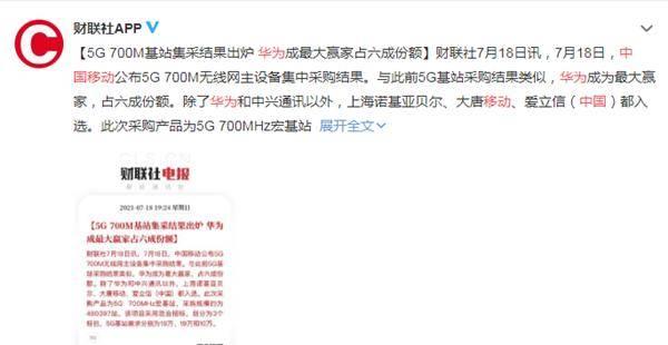 华为、中兴完胜!中国移动做出正确选择,爱立信在华营收锐减60%