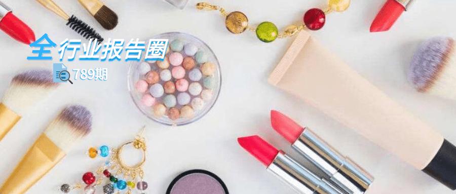 全网美妆增长6%有所放缓,细分市场国货品牌崛起(附下载)