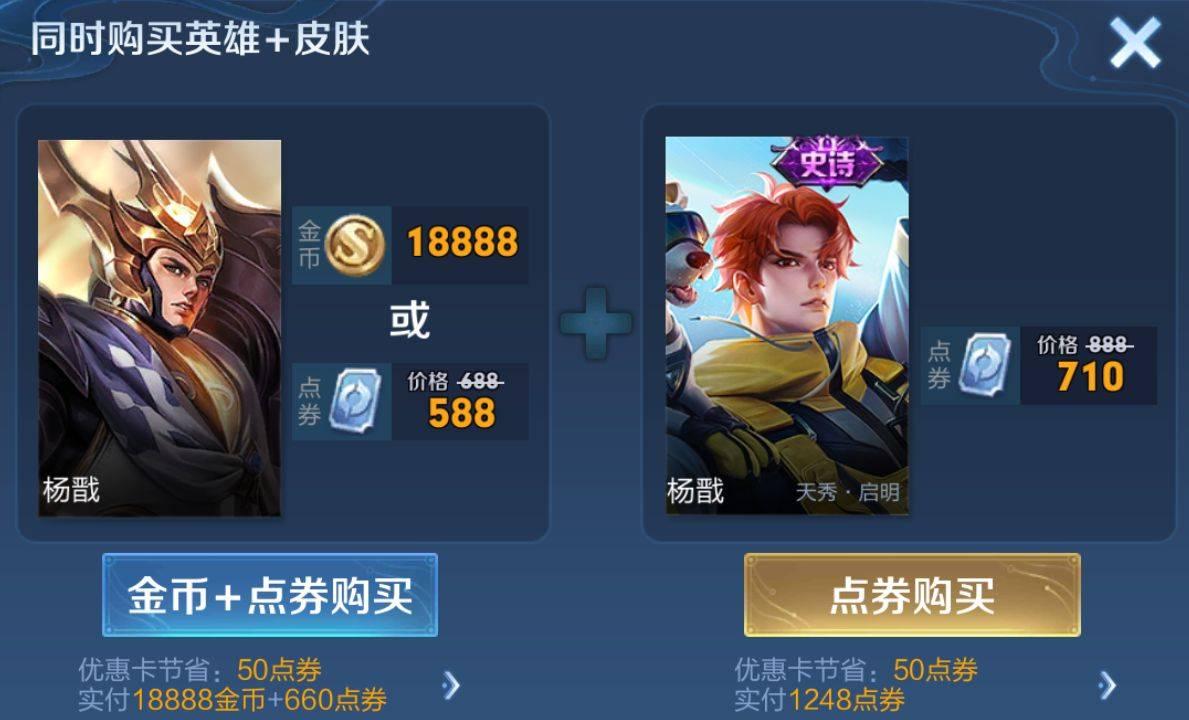 玩家购买杨戬新皮肤,意外获得荣耀水晶,这是什么欧皇