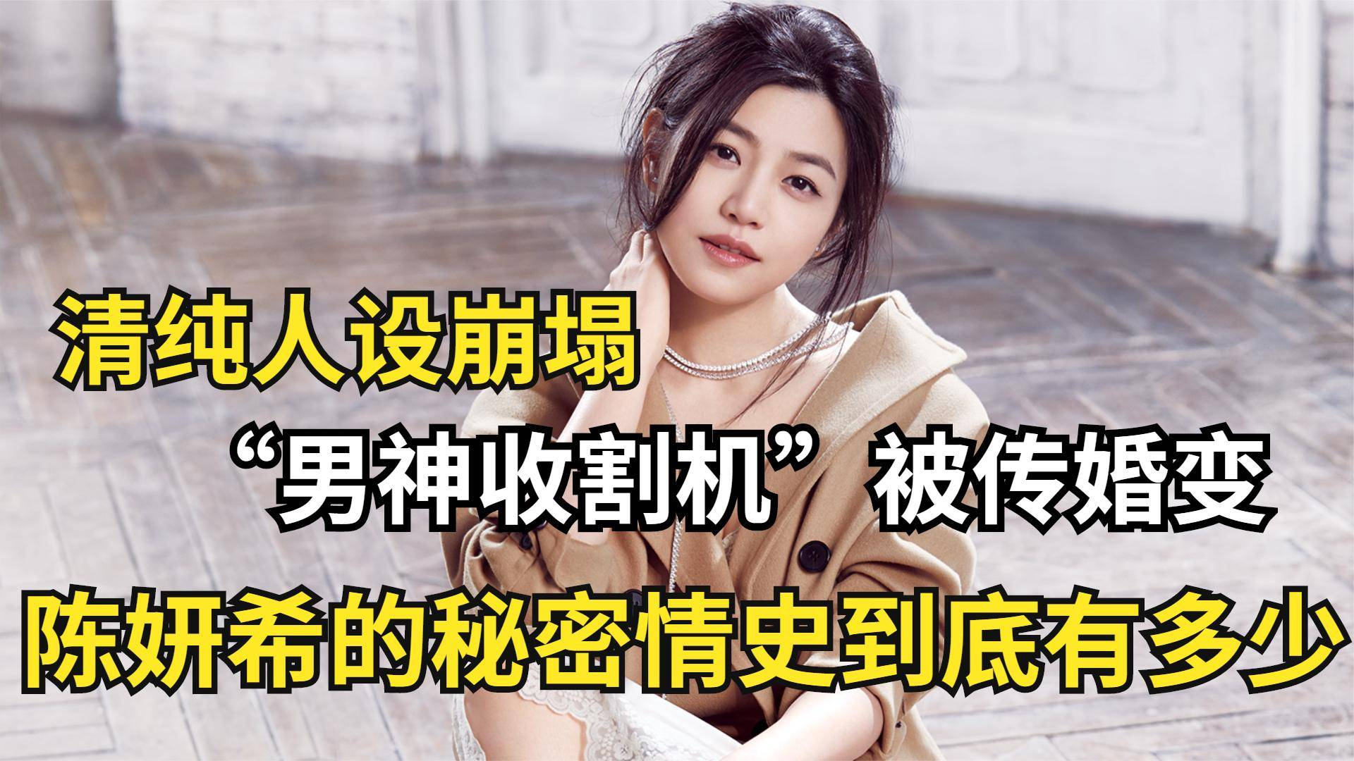 陈妍希被传婚变究竟是真是假?陈晓眼里为何再无光芒?