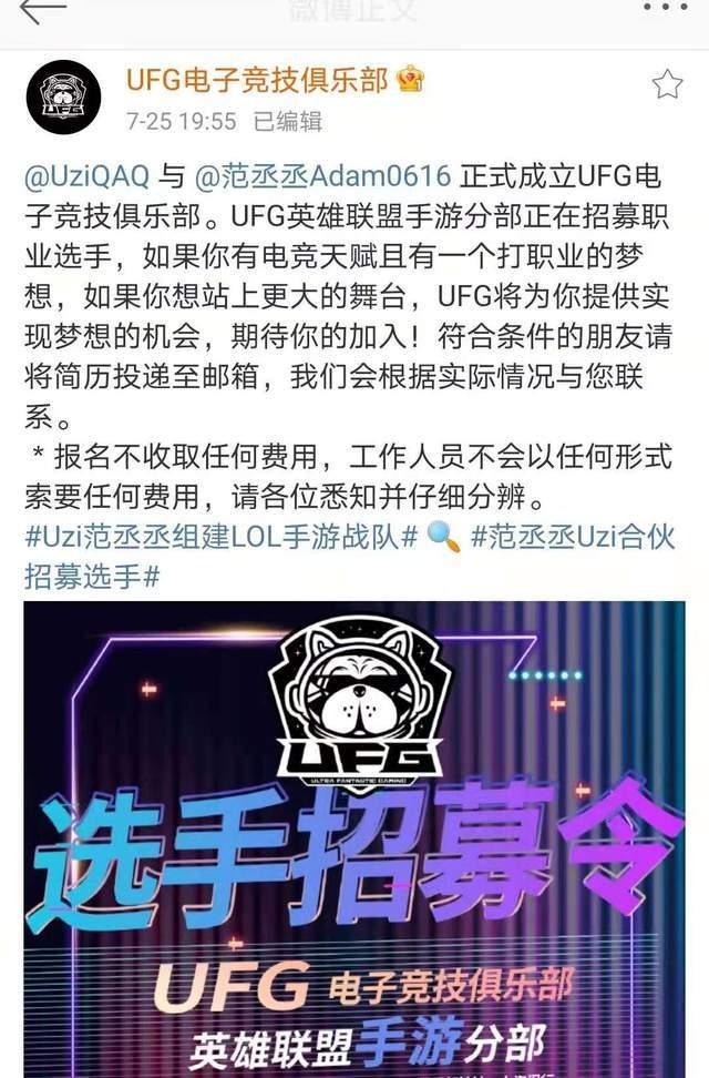 UZI官宣成立LOL手游UFG战队(LOGO是只狗选手薪资6000起)