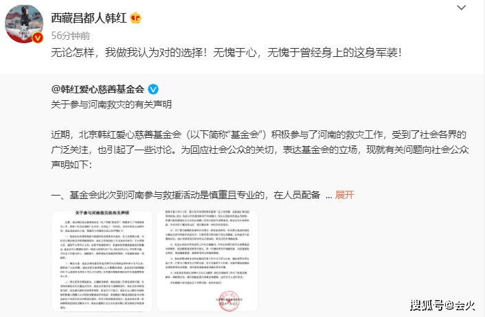 韩红发千字长文否认作秀炒作!官宣捐款8000万,保证公开捐赠明细