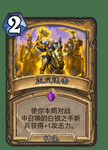 炉石传说标准报告骑强度直逼狂野(圣骑士任务一张卡就能完成)