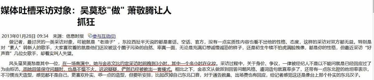 """图片[35]-吴莫愁重回《好声音》,从炙手可热到""""消失"""",她只用了4年时间-妖次元"""