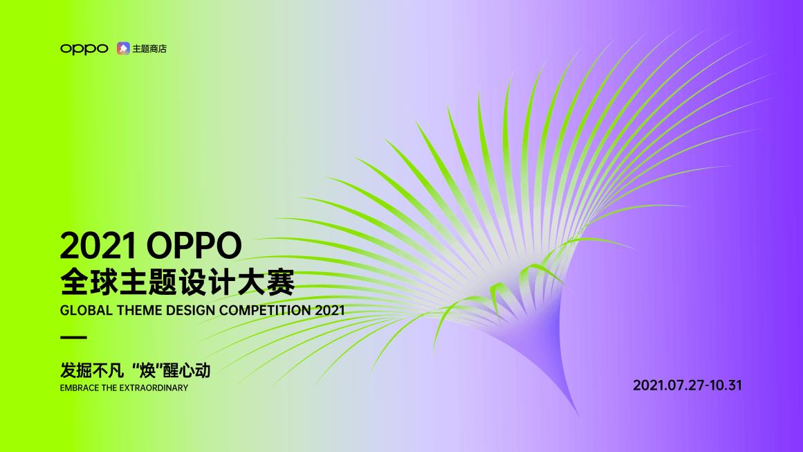 2021 OPPO全球主题设计大赛开启,奖金与流量加持让作品不止于艺术