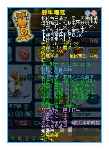 梦幻西游:你见过17+11的神威法系吗?