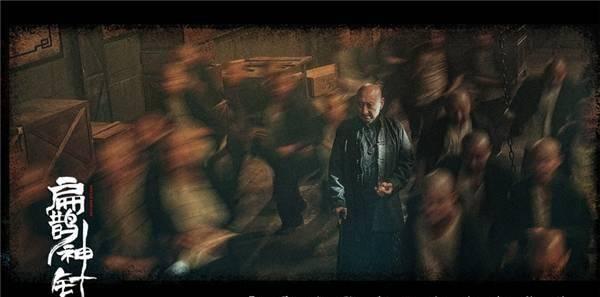 电影《扁鹊神针》杀青 津门神医抽丝剥茧破邪术