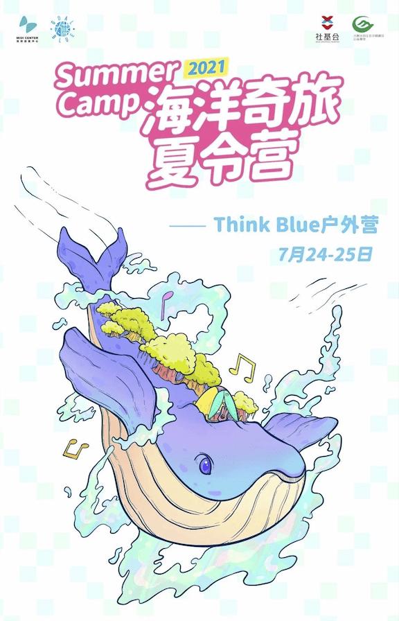 《鲸鱼的梦 蔚蓝海洋》公益音乐会暨海洋奇旅夏令营圆满落幕