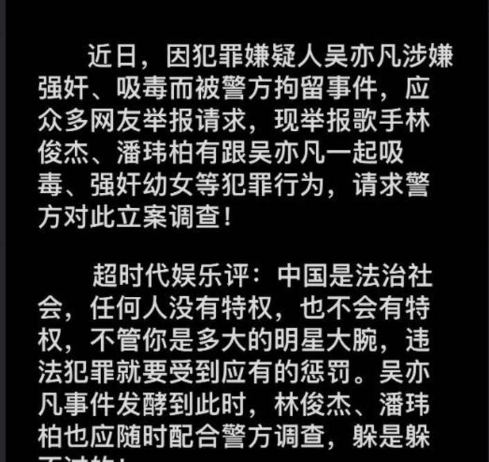 图片[3]-潘玮柏 林俊杰遭圈内艺人实名举报涉毒,对方表态:等待官方声明-番号都