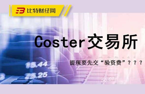 Coster交易所黑心内幕曝光!!  第1张 Coster交易所黑心内幕曝光!! 币圈信息
