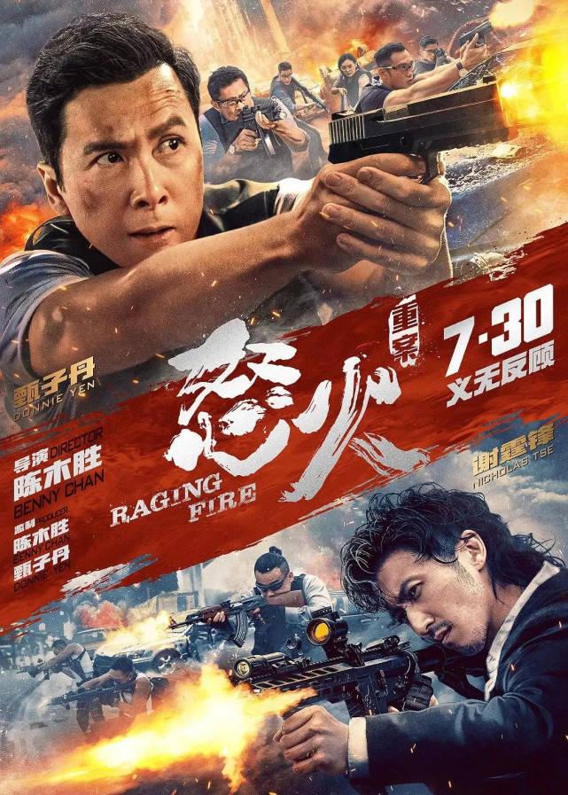 甄子丹和谢霆锋的双雄对峙,7.7分的《怒火·重案》充满港片味道