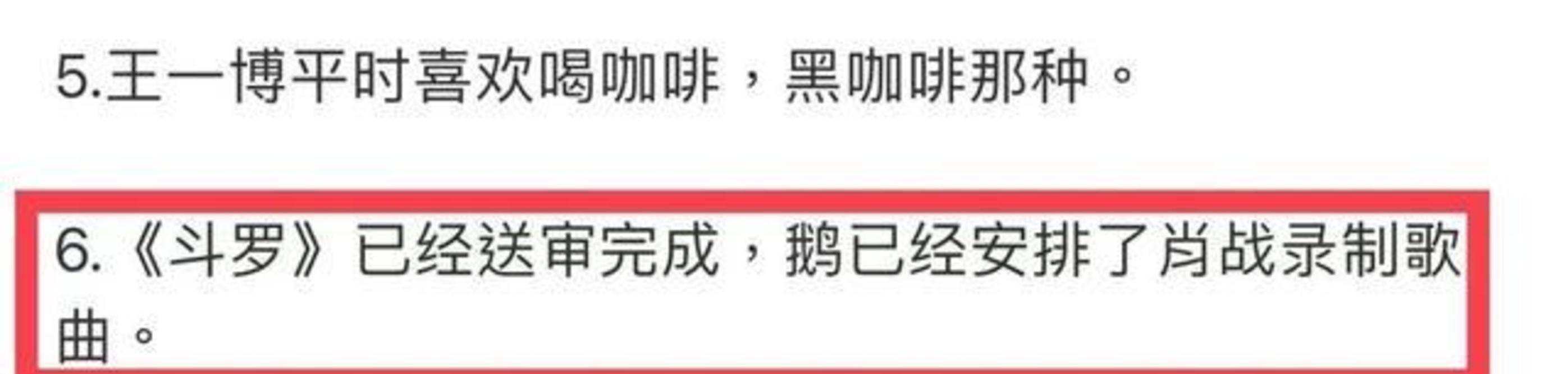 """《斗罗大陆》""""好消息""""!肖战""""新瓜""""等揭秘,网友:希望如愿!"""