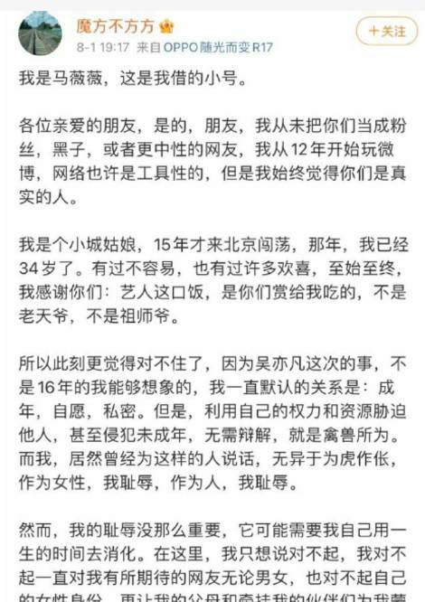 图片[10]-李雪琴没被禁言节目照播,没受吴亦凡影响,比六六马薇薇苏芒幸运-番号都