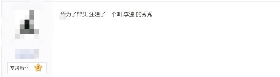 """剑网3远古时代梗(""""黑旋风秀秀""""之名从何来)"""