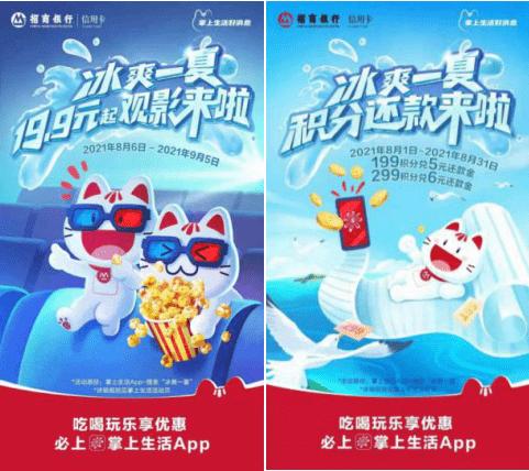 冰爽一夏,超多福利!招行两大App带你冰爽过夏天!