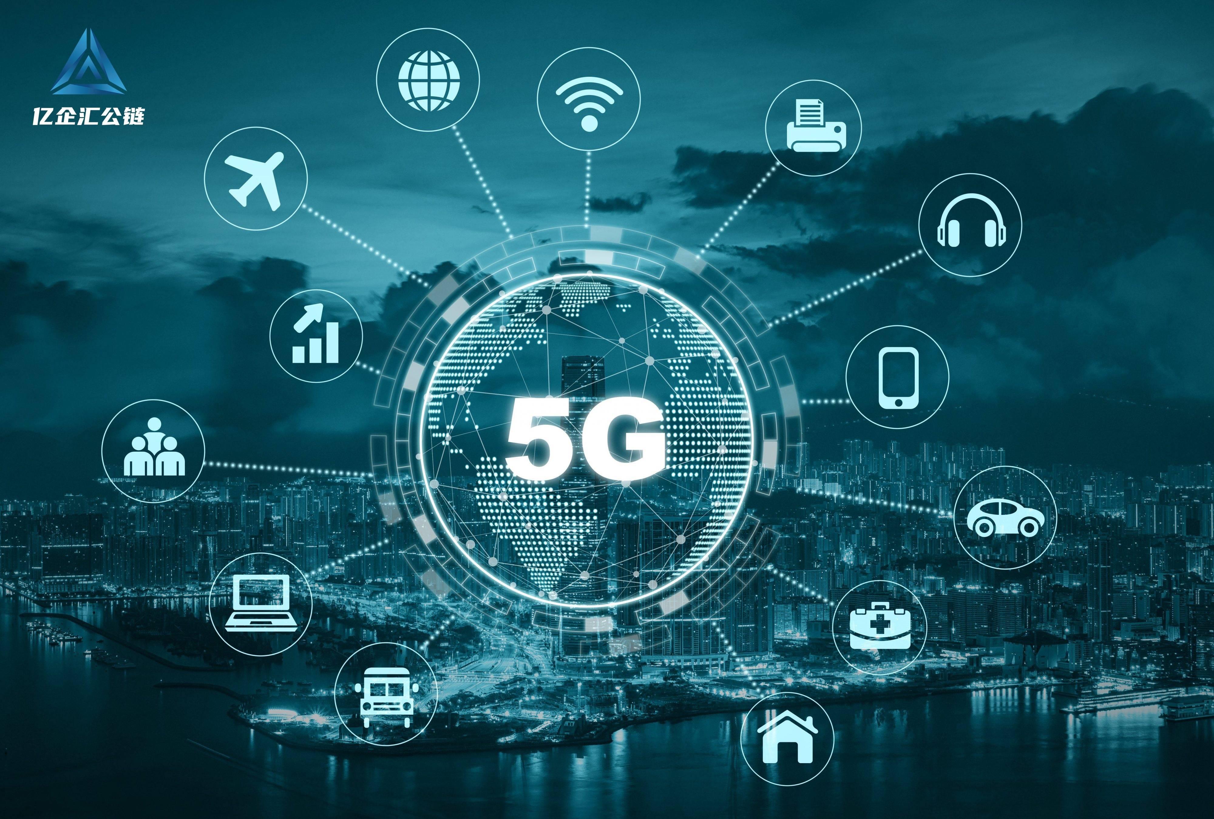 亿企汇公链按下区块链 5G网络发展加速键