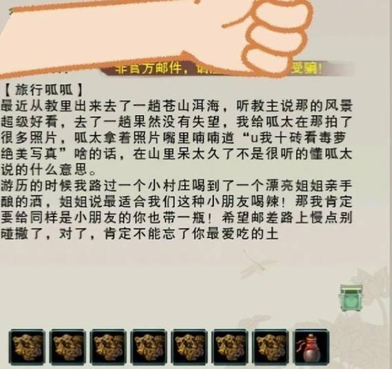 """剑网三版""""旅行青蛙""""日记(字里行间都凝聚着亲友间的美好情绪)"""