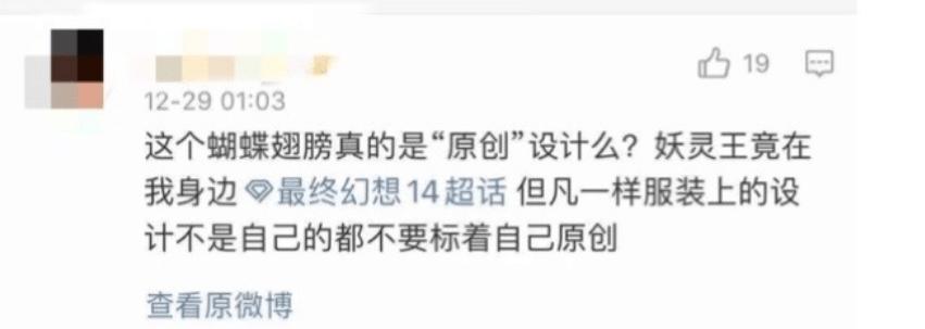 图片[3]-谁才是中国第一LO娘?曾因作品侵权被质疑,人间星光谢安然翻车了?-妖次元
