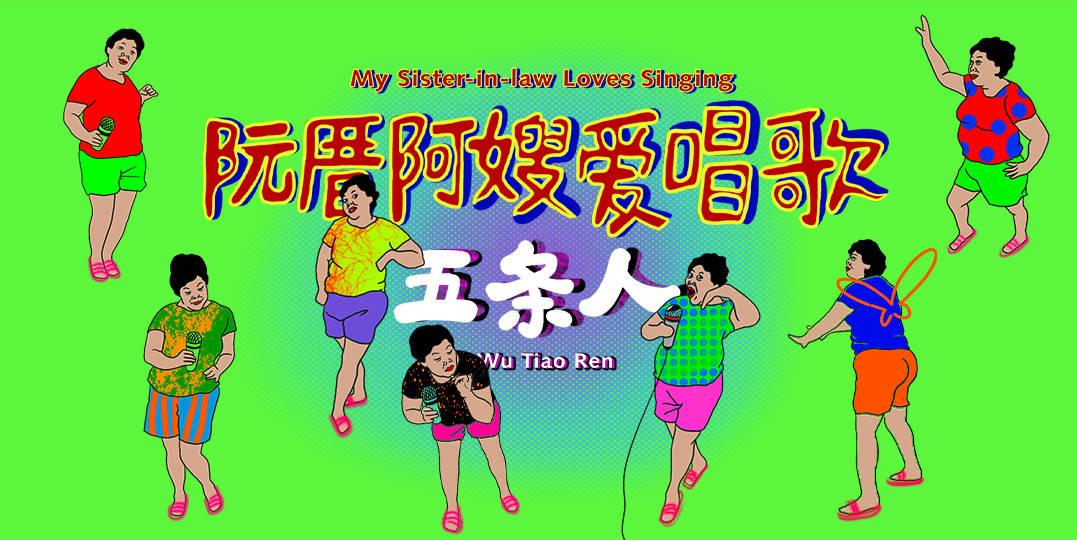广场舞摇滚与摇滚广场舞五人《阮厝阿嫂爱唱歌》 MV发布