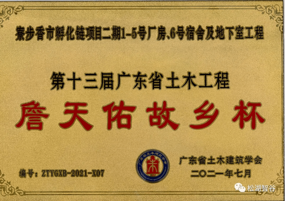 東莞市高盛集團