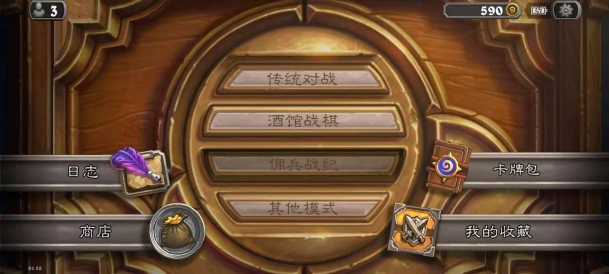佣兵战记推出炉石欣欣向荣(Team5正在摧毁炉石的根基)