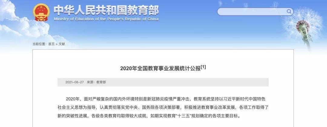 最新!教育部2020年教育发展统计公报出炉,中国14亿人有多少博士?
