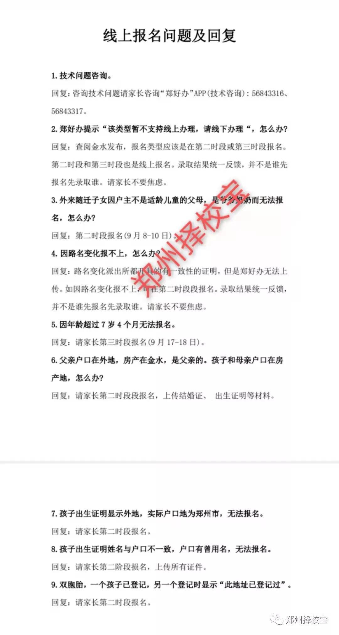 2021郑州小学新生线上报名答疑!