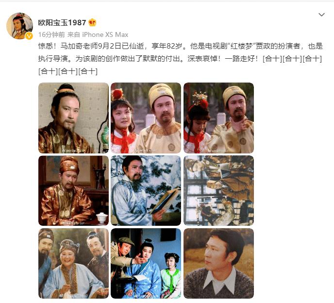 87版《红楼梦》贾政扮演者马加奇去世 享年82岁