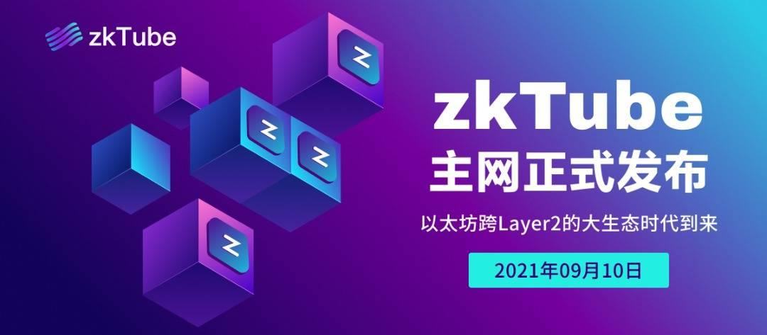 zkTube主网上线,以太坊跨Layer2从构想到达现实  第1张 zkTube主网上线,以太坊跨Layer2从构想到达现实 币圈信息