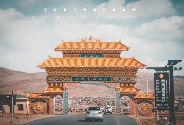 稻城亚丁新青年计划路线:自驾游自由行旅行攻略!