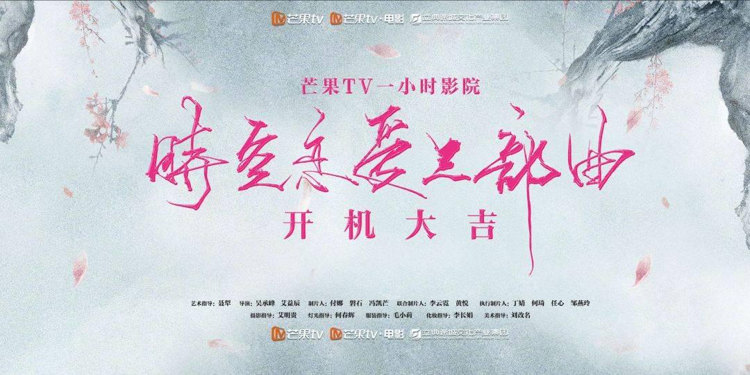 系列电影《时空恋爱三部曲》开机带来意想不到的甜蜜新体验