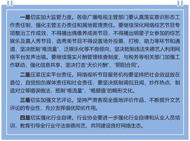"""继""""清朗·'饭圈'乱象整治""""专项行动之后 针对行业乱象有了新动作"""