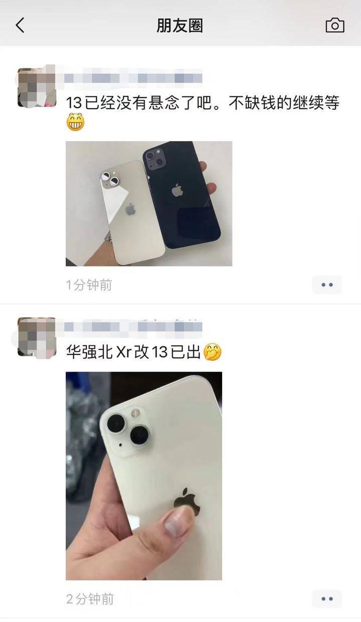 """2021年iPhone秋季发布会清单,""""十三香""""参数曝光"""