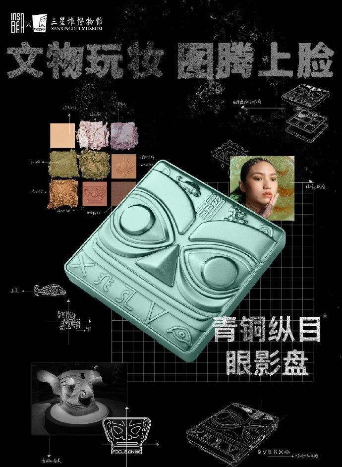 原创盲盒、彩妆、雪糕...三星堆玩营销太会了!